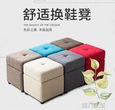 儲物凳 歐吉換鞋凳儲物凳創意沙發凳 鞋凳式鞋櫃穿鞋凳鞋架布藝腳凳矮凳 第六空間 MKS