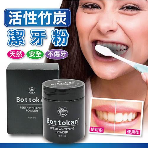 【AG061】《美白竹炭潔牙粉》 Bottokan美白竹炭牙粉 活性炭潔牙粉45g 牙齒美白洗牙粉