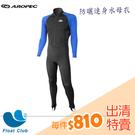 【零碼出清】AROPEC 男款 萊克衣 抗UV 防曬衣 連身水母衣 Simple (恕不退換)