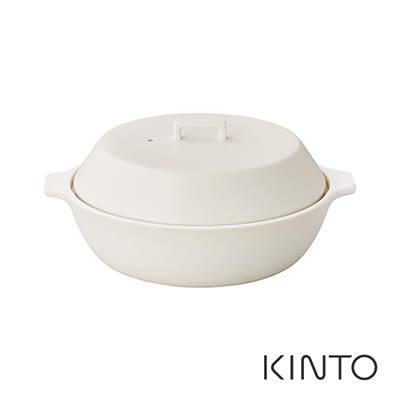 日本KINTO KAKOMI土鍋 2.5L- 白