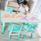 兒童學習桌 幼兒園桌椅兒童桌子椅子套裝家用寶寶畫畫桌玩具桌學習寫字小木桌-限時8折