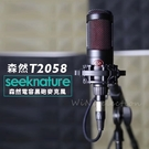 森然T2058 專業主播電容麥克風 心型指向 直播麥克風 黑砲 錄音麥克風 免電源麥克風最高階級