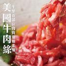 買一送一【海肉管家-全省免運】 美國嫩肩牛肉絲共2包【每包200±10%】