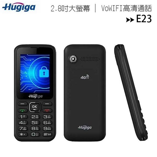 HUGIGA E23 直立式4G直立手機/無相機/無記憶卡/無上網 (適用軍中及科學園區)
