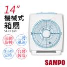 超下殺【聲寶SAMPO】14吋機械式箱扇 SK-FC14B