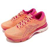 Asics 慢跑鞋 Gel-Kayano 25 橘 粉紅 全新穩定科技 輕量透氣 運動鞋 女鞋【PUMP306】 1012A02-6800
