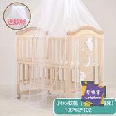 嬰兒床 新生嬰兒床兒拼接大床實木無漆床邊床寶寶床bb床多功能搖籃床T