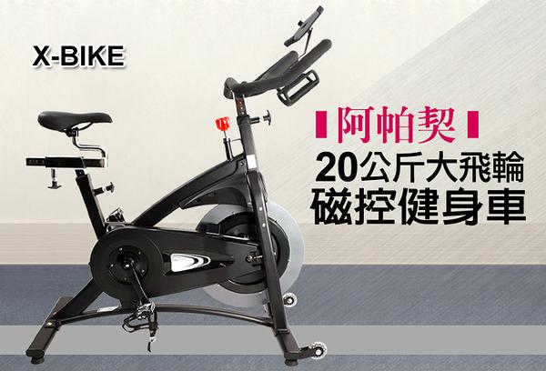 【 X-BIKE 晨昌】阿帕契磁控飛輪健身車 台灣精品