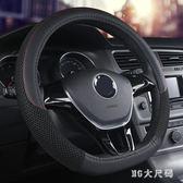汽車方向盤套四季通用型夏季冰絲把套大眾速騰朗逸卡羅拉軒逸英朗 QQ4118『MG大尺碼』
