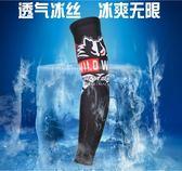 青年時尚冰絲涼滑防曬紋身袖套SJ1132『時尚玩家』
