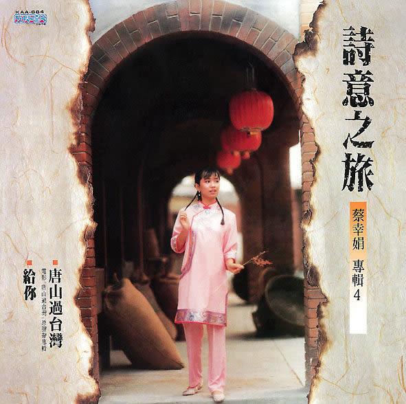 蔡幸娟 唐山過台灣 電影原聲帶 CD   (購潮8)