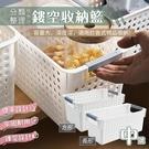 分類整理鏤空收納籃 中號 各種物品分類萬用置物籃 塑膠筐 手提籃子【BE0314】《約翰家庭百貨