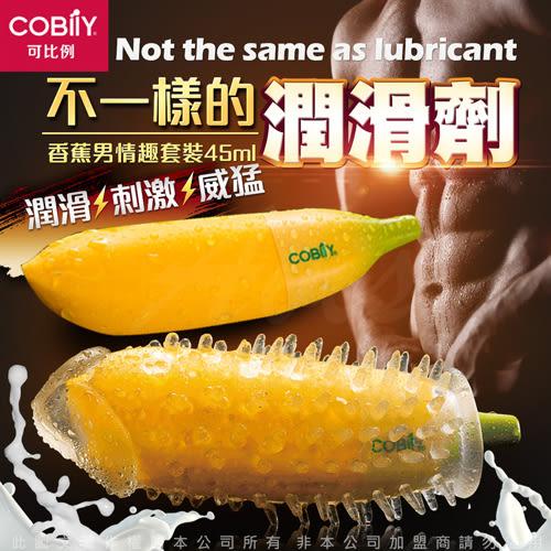 情趣用品 COBILY 萌賤香蕉男 45ml潤滑液+猛男穿戴水晶套 超值商品 激情性愛套組