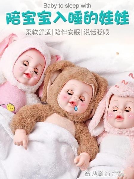 會說話的綺妮芭比洋娃娃女孩仿真嬰兒軟膠陪睡玩具公主寶寶睡眠布