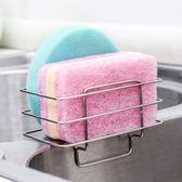 ◄ 生活家精品 ►【F53】不鏽鋼水槽瀝乾架 菜瓜布 刷子 海綿 衛生 乾淨 廚房 鏤空 通風 瀝水 置物