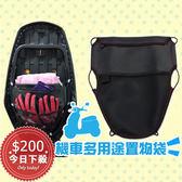 【多功能機車置物袋】三層式 拉鍊 坐墊置物袋 機車坐墊袋 收納 增大空間 YUKAI 聖誕禮物