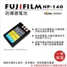 ROWA 樂華 FOR FUJI 富士  NP-140 NP140 電池 原廠充電器可用 全新 保固一年 S100FS S200EXR S205EXR