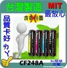 HP CF248A (NO.48A) 環保無粉塵綠能版 相容 碳粉匣