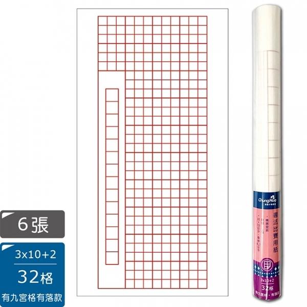 【我愛中華筆莊】32格(3×10+2 有九宮格有落款) 6張入四開-書法比賽用紙 (機器宣紙) - 台灣品牌