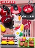 49件套家家酒兒童廚房玩具套裝小女孩煮飯鍋做飯仿真廚具【步行者戶外生活館】