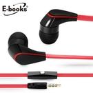 E-books S18 智慧手機接聽鍵耳道耳麥耳機+AV線 2.1x1.2x2.3cm