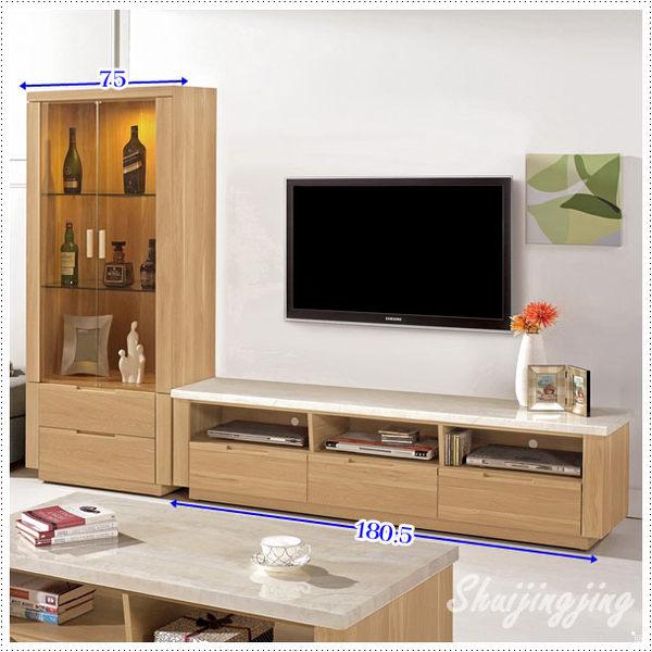 【水晶晶】JM8232-1維克多8.4尺原石L櫃 // 含一展示櫃跟一電視櫃~~
