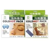 健康與美麗 冷熱敷墊 一般型/眼部專用型 冷敷墊 熱敷墊 運動熱敷 舒緩 退燒