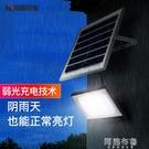 太陽能燈 一拖二太陽能燈充電戶外超亮庭院子路燈室內外農村家用照明投光燈 MKS阿薩布魯