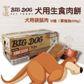 *WANG*(1盒12片入)澳洲BIG DOG(BARF)巴夫《犬用生食肉餅-袋鼠肉》//冷凍配送