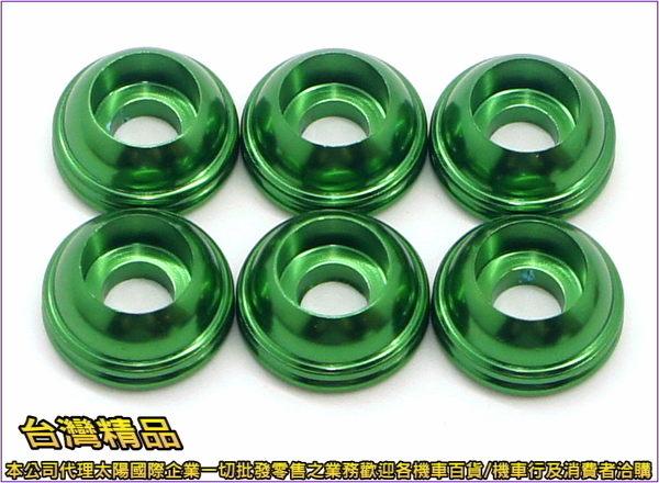 A4710013301-5  台灣機車精品 6MM圓頭貝殼型鋁墊片 綠色6入(現貨+預購) 內外六角造型