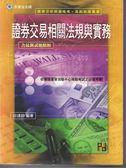 (二手書)證券交易相關法規與實務(圖說)(含投信投顧法補充資料光碟)