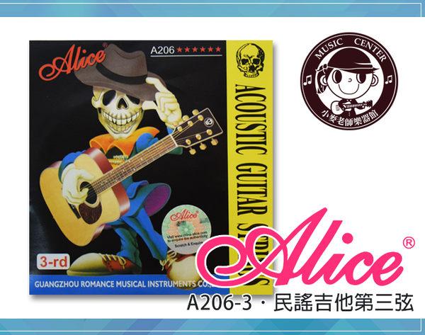 【小麥老師樂器館】吉他弦 第三弦   木吉他弦 民謠吉他弦 Alice A206-3【A532】吉他