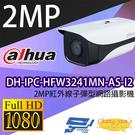 DH-IPC-HFW3241MN-AS-I2 2MP紅外線子彈型網路攝影機 IP cam 大華dahua 監視器