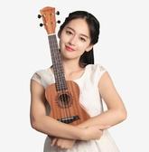 尤克里里初學者學生成人女21寸23寸兒童初學入門小吉他樂器 漫步雲端