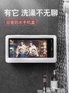 手機支架 PZOZ浴室防水手機盒洗澡看電視廚房防掉多功能支架手機架廁所追劇神器防塵防霧 智慧