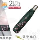 雨傘 陽傘 萊登傘 抗UV 防曬 輕量自動傘 自動開合 自動開收 銀膠 Leotern 蝴蝶(墨綠)