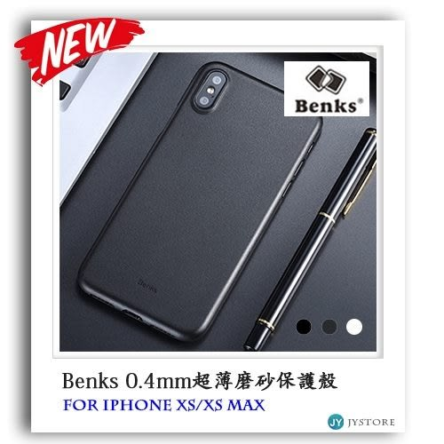 Benks 超薄磨砂 iPhone XS Max XR X 8 7 6s Plus Lollipop 0.4mm手機殼 保護殼 蘋果