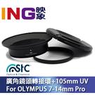 【24期0利率】STC 轉接環+105mm UV 保護鏡組 for Olympus 7-14mm pro