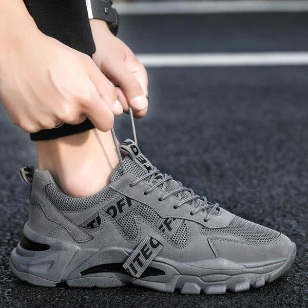 男鞋春季2021新款潮流運動鞋休閑板鞋百搭夏季透氣網面老爹鞋潮鞋 快速出貨