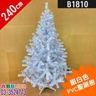 B1810★8尺_聖誕樹_銀白#聖誕節#聖誕#聖誕樹#吊飾佈置裝飾掛飾擺飾花圈#圈#藤