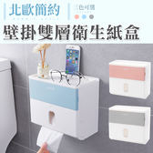 客廳 桌面 收納盒★壁掛式雙層衛生紙盒(二色選) NC17080359 ㊝加購網