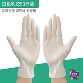 一次性手套/塑膠手套 一次性手套加厚丁晴乳膠丁腈橡膠pvc餐飲廚房專用100只