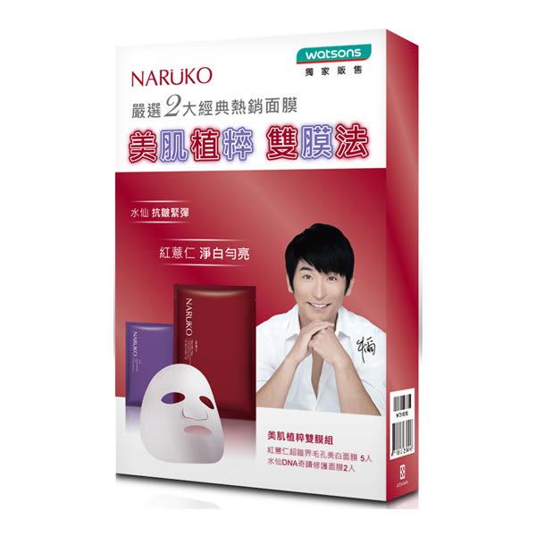 NARUKO 美肌植萃雙膜組 7入【屈臣氏】