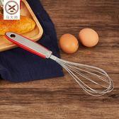 家用手動打蛋器 打奶油攪拌器迷你打雞蛋攪拌器七夕情人節