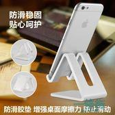 手機支架平板iPad桌面床頭通用