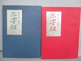 【書寶二手書T3/文學_POH】錢文忠解讀三字經_上下合售