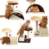 貓抓柱貓樹貓爬架貓跳台貓玩具劍麻毯貓磨爪貓玩具貓抓板igo   卡菲婭