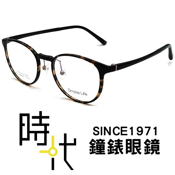 【台南 時代眼鏡 Simple Life】光學眼鏡鏡框 SL-701M C175 輕量化簡約美學 50mm