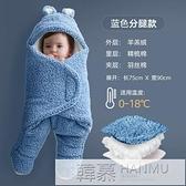 嬰兒抱被新生兒初生外出包被秋冬加厚純棉睡袋寶寶防驚跳襁褓包巾 萬聖節狂歡