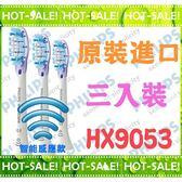 《原裝進口》Philips HX9053 /15 飛利浦音波牙刷 智臻護齦刷頭組 (HX9924/HX9984適用)